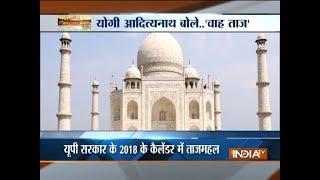 Taj Mahal finds place in Uttar Pradesh government's 2018 calendar - INDIATV
