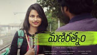 Manirathnam | Telugu Short Film | Prem Kamal Rondla | Pankaj Tottada - YOUTUBE