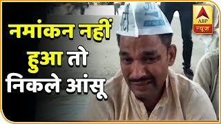 Election Viral : AAP leader in MP cries his eyes out - ABPNEWSTV