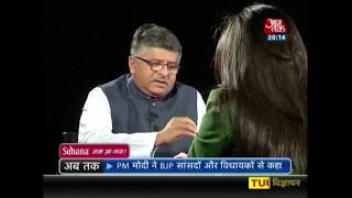 Database Will Be Implemented To Track Sexual Predators: Ravi Shankar Prasad | Seedhi Baat - AAJTAKTV