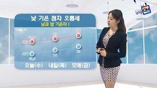 [날씨정보] 05월 17일 17시 발표