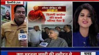 दिल्ली में फिर से शीला दीक्षित को कमान; लोकसभा की 7 सीटों के लिए कांग्रेस की रणनीति - ITVNEWSINDIA