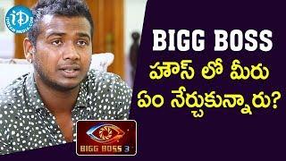 Bigg Boss హౌస్ లో మీరు ఏం నేర్చుకున్నారు ?- Bigg Boss 3 Telugu Winner & Singer Rahul Sipligunj - IDREAMMOVIES