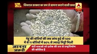 Ghanti Bajao: Wheat sacks full of mud found in MP's Hoshangabad - ABPNEWSTV
