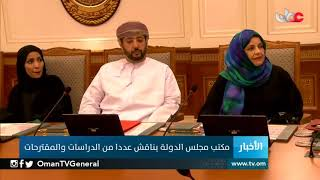 رئيس مجلس الدولة ينوه بالدعم السامي لمسيرة الشورى
