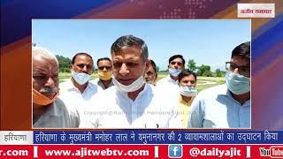 मुख्यमंत्री मनोहर लाल ने चंडीगढ़ से यमुनानगर की 2 व्यायामशालाओं का उद्घाटन किया