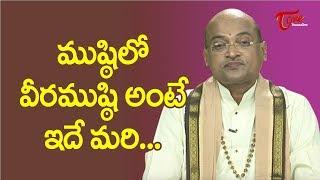 ముష్ఠిలో వీరముష్టి అంటే ఇదే.. | Garikapati Narasimharao | TeluguOne - TELUGUONE