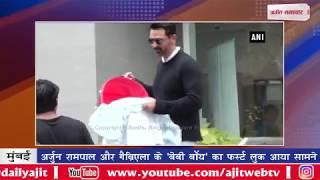 video : अर्जुन रामपाल और गर्लफ्रेंड गैब्रिएला के 'बेबी बॉय' का फर्स्ट लुक आया सामने