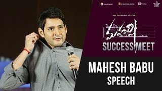 Mahesh Babu Speech - Maharshi Success Meet | Vamshi Paidipally - DILRAJU