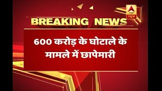 Chandigarh: ED raids 3 places in connection to Rs 600 crore scam, ex-ED officer also comes - ABPNEWSTV