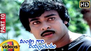 Mantri Gari Viyyankudu Telugu Full Movie | Chiranjeevi | Poornima Jayaram | Part 10 | Mango Videos - MANGOVIDEOS
