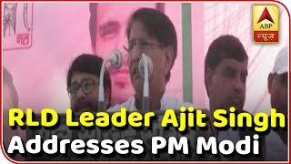 RLD leader Ajit Singh addresses PM Modi, Smriti Irani as Gaaye-Bail - ABPNEWSTV
