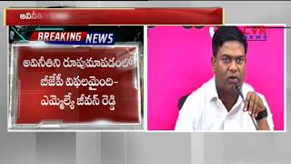 TRS MLA Jeevan reddy Comments on BJP over false promises in Jana Chaitanya yatra | CVR NEWS - CVRNEWSOFFICIAL