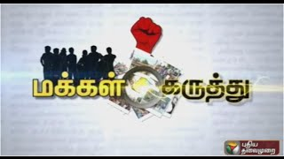 Public Opinion 06-09-2015 Puthiya Thalaimurai TV Show