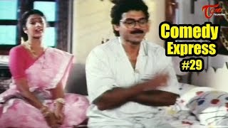 Comedy Express Ep #29 | Back to Back Latest Telugu Comedy Scenes | NavvulaTV - NAVVULATV