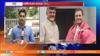 CM Chandrababu Naidu Meeting With Rahul Gandhi in Delhi | Discuss On Non -BJP Front | iNews - INEWS
