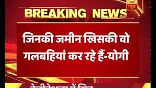 SP, BSP forming alliance as they are afraid of BJP: Yogi Adityanath - ABPNEWSTV