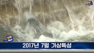 [날씨온뉴스] 08월 1째주_수화방송