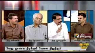 AaivukKalam 30-12-2014 – Puthiya Thalaimurai TV Show