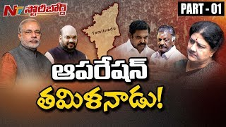 Judicial Enquiry on Jayalalitha Mysterious Case Can Reveal Truth? || Story Board || Part 01 || NTV - NTVTELUGUHD