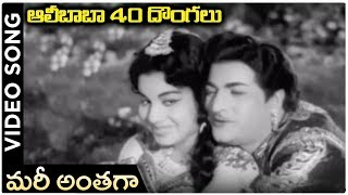 Alibaba 40 Dongalu Movie Song | Mari Anthaga | NTR | Jayalalitha | Telugu Old Hits - RAJSHRITELUGU