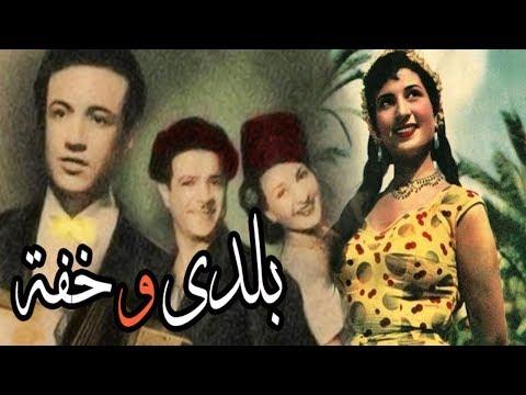 فيلم بلدى و خفة - Balady We Kheffa Movie - اتفرج دوت كوم