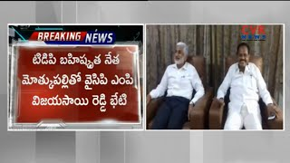 YCP MP Vijaya Sai Reddy Meets Motkupalli Narasimhulu | CVR News - CVRNEWSOFFICIAL