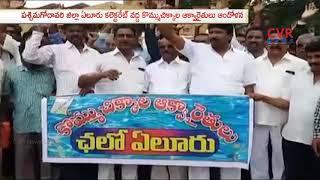 కొమ్ము చిక్కాల ఆక్వా రైతుల ఆందోళన  : Aqua Farmers Protest in Eluru | CVR News - CVRNEWSOFFICIAL
