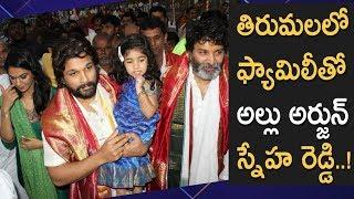 Allu Arjun Visits Tirupati With Family | Ala Vaikuntapuramuloo Success | Trivikram | Taman - RAJSHRITELUGU
