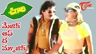 Ugadi Movie Video Songs | Magic of The Music Song | S V Krishna Reddy, Laila - TELUGUONE