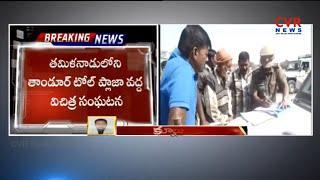 తాండూరు టోల్ ప్లాజా వద్ద  విచిత్ర సంఘటన : Peculiar incident at Tandur Toll Plaza in Tamil Nadu | CVR - CVRNEWSOFFICIAL