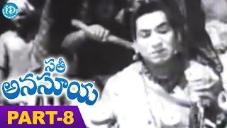Sati Anasuya Full Movie Part 8 || NTR, Anjali Devi, Jamuna || K B Nagabhusanam || Ghantasala - IDREAMMOVIES