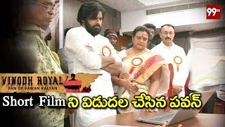 Janasena Chief Pawan Kalyan Launches Vinodh Royal - Fan of Pawan Kalyan Short Film | 99TV Telugu - YOUTUBE