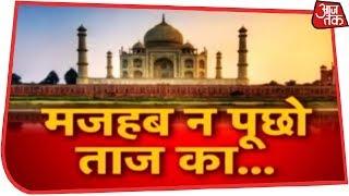 ताज में नमाज़ को लेकर राजनीति चरम सीमा पर है, अब आखिर क्यों बढ़ा विवाद? Anjana का Halla Bol - AAJTAKTV
