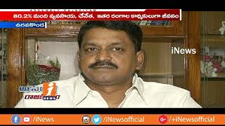 Uravakonda MLA Y Visweswara Reddy Political Graph & Constituency Problems | AR | iNews - INEWS