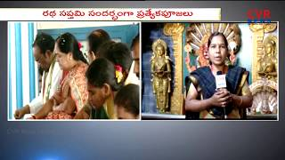 రథ సప్తమి వేడుకలు : Huge Devotees Rush in Temples due to Ratha Saptami |Hyderabad | CVR  News - CVRNEWSOFFICIAL