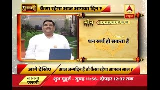 GuruJi with Pawan Sinha: Pisces may do more expanses today - ABPNEWSTV