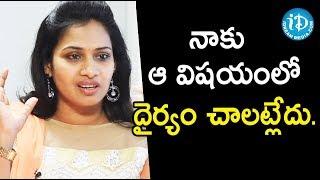 నాకు ఆ విషయంలో దైర్యం చాలట్లేదు - Serial Actress Bhavana ||  Soap Stars With Anitha - IDREAMMOVIES