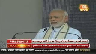 Varanasi को विकास की नई दिशा देने में सफल हुए: PM Modi | PM Modi Varanasi Speeh Live - AAJTAKTV