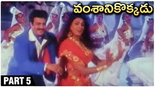 Vamshanikokkadu Full Movie Part 5 | Balakrishna | Ramya Krishna | Aamani |  Telugu Hit Movies - RAJSHRITELUGU