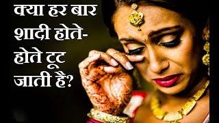 क्या हर बार शादी होते-होते टूट जाती है, तो करें यह महाउपाय    Jai Madaan    Family Guru - ITVNEWSINDIA