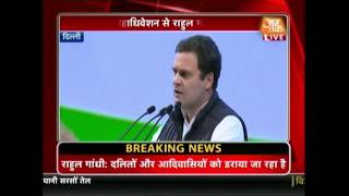 BJP Is The Voice Of An Organisation, Congress The Voice Of The Nation | Rahul Gandhi Speech Live - AAJTAKTV