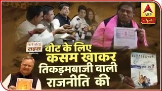 Politicians do not abide by their manifesto, shall action be taken?   Ghanti Bajao - ABPNEWSTV