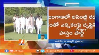 Uttam Kumar Reddy Delhi Tour To Discuss On Congress Strategies For Pre-Polls in Telangana | iNews - INEWS