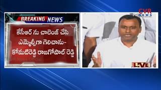 Komatireddy Rajagopal Reddy press meet over show cause notice | CVR News - CVRNEWSOFFICIAL
