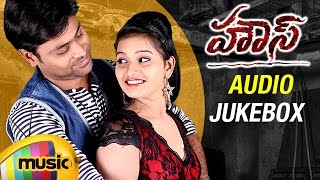 House Latest 2016 Telugu Movie | Audio Songs Jukebox | Jai | Vasundara | sheshank bhaskaruni - MANGOMUSIC