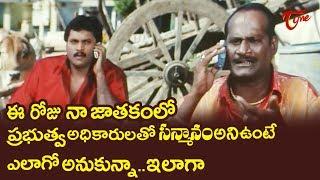 Sunil Best Comedy Scenes Back To Back | Telugu Movie Comedy Scenes | NavvulaTV - NAVVULATV