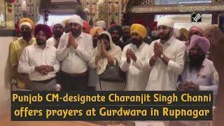 Video - CM Channi ने Rupnagar के गुरुद्वारा श्री कटलगढ़ साहिब में की Ardas