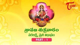 Sravana Sukravaram | Varalakshmi Vratha Vidhanam