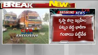 Two Lorries of Ganja Seized in Krishna District | CVR News - CVRNEWSOFFICIAL